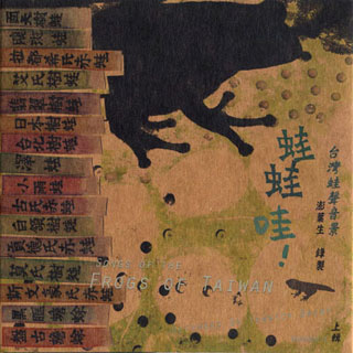 SONGS OF THE FROGS OF TAIWAN - VOL.1 | Yannick Dauby